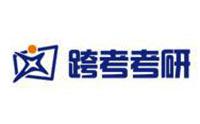 杭州跨考考研辅导