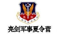 上海亮剑军事夏令营