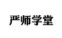菏泽严师学堂