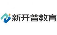 新开普教育(南昌分校)