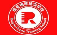 济南瑞音钢琴培训学校