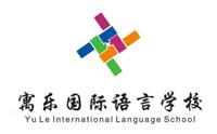 郑州寓乐教育