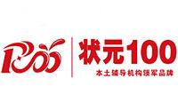 天津状元100教育