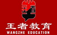 济南王者教育