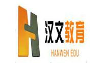 烟台汉文教育