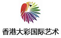香港大彩国际艺术教育机构
