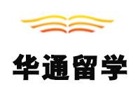 济南华通留学