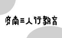 济南三人行教育