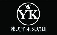 上海YK韩式半永久