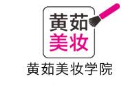 郑州黄茹化妆师培训学院