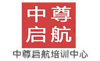 济南中尊启航培训中心