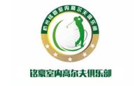 杭州铭豪高尔夫俱乐部