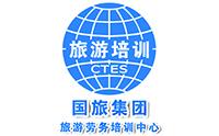 国旅集团旅游劳务培训中心
