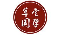 北京国学草堂