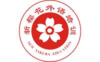 西安新樱花教育小语种培训