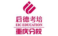 重庆启德雅思托福培训机构