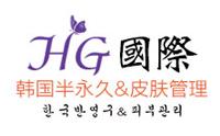 上海HG国际半永久学校