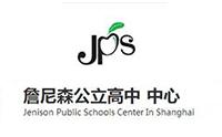 上海詹尼森高中