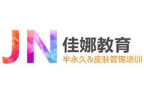 上海佳娜教育