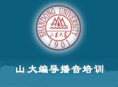 山东大学编导播音培训