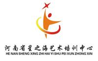 河南省星之海艺术培训中心