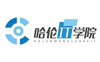 哈伦IT学院logo