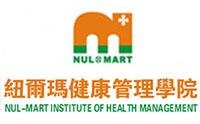 上海纽尔玛健康管理学院logo
