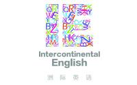 青岛洲际英语
