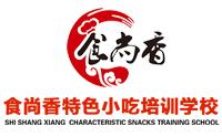 石家庄食尚香小吃培训学校