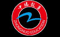 郑州中诺教育