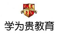 武汉贵学教育