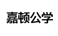 武汉嘉顿公学幼小衔接
