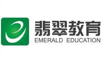 重庆翡翠教育