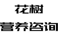 济南花树营养咨询服务中心