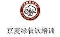 北京京麦缘餐饮培训