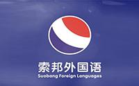 郑州索邦法语
