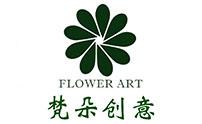 杭州梵朵花艺培训学院