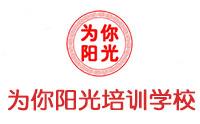 濟南市為你陽光職業培訓學校logo