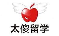 上海太傻留学