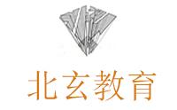 上海北玄教育科技有限公司