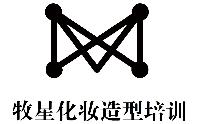 牧星化妆造型培训中心