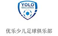 青岛优乐少儿足球俱乐部