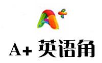 武汉A+英语角