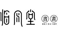 青岛临风堂书画