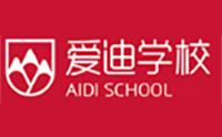 北京爱迪学校