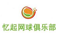濟南憶起網球俱樂部logo