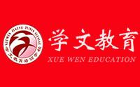 济南学文教育培训学校