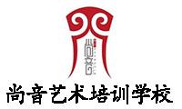 青岛尚音艺术培训学校