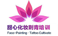 北京甜心化妆刺青培训
