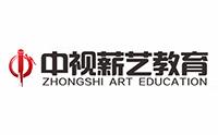 北京中视薪艺教育